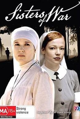 Постер фильма Сестры войны (2010)