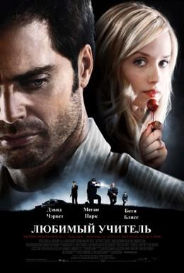 Постер фильма Любимый учитель (2010)