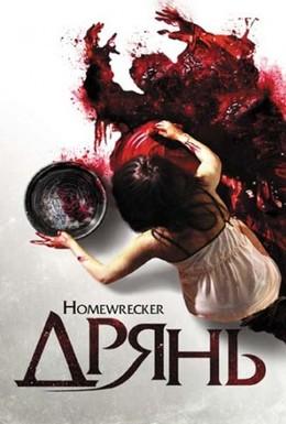 Постер фильма Дрянь (2010)