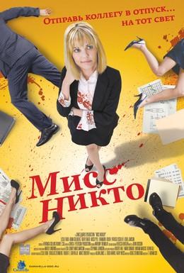 Постер фильма Мисс Никто (2010)