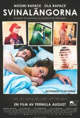 Постер фильма По ту сторону (2010)