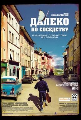 Постер фильма Далеко по соседству (2010)