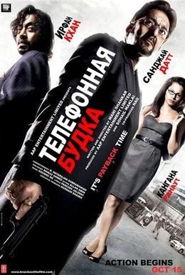 Постер фильма Телефонная будка (2010)