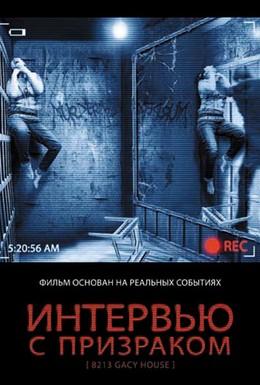 Постер фильма Интервью с призраком (2010)