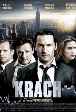 Постер фильма Банкротство (2010)