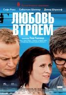 Любовь втроем (2010)