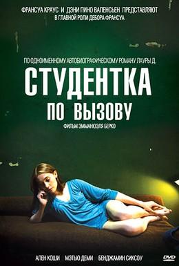 Постер фильма Студентка по вызову (2010)