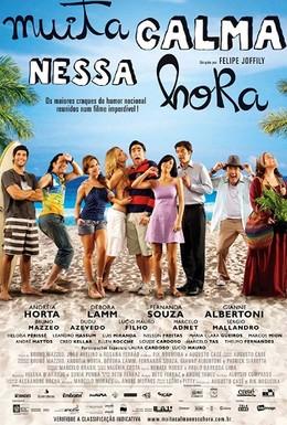 Постер фильма Будьте спокойны (2010)