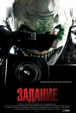 Постер фильма Задание (2011)