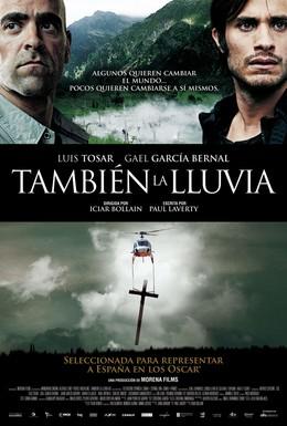 Постер фильма Они продают даже дождь (2010)