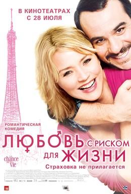 Постер фильма Любовь с риском для жизни (2011)