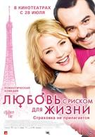 Любовь с риском для жизни (2011)
