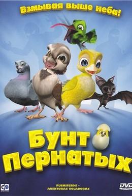 Постер фильма Бунт пернатых (2010)