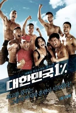 Постер фильма Республика Корея 1% (2010)
