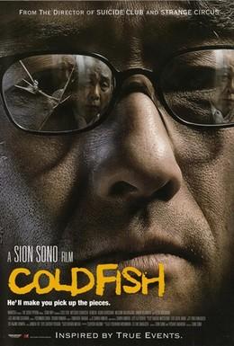 Постер фильма Холодная рыба (2010)