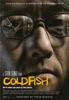 Холодная рыба (2010)