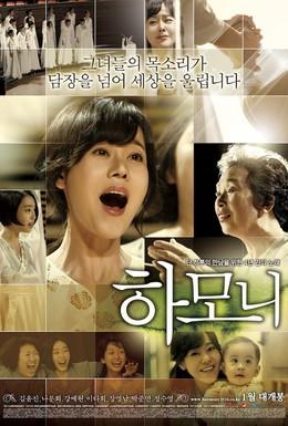 Постер фильма Гармония (2010)