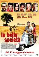 Прекрасное общество (2010)