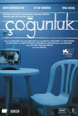 Постер фильма Большинство (2010)