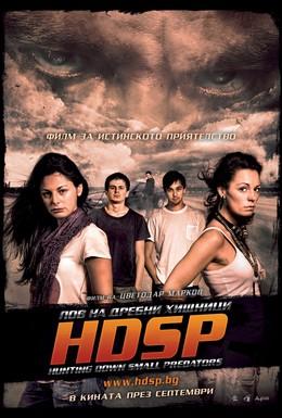 Постер фильма Охота на мелких хищников (2010)