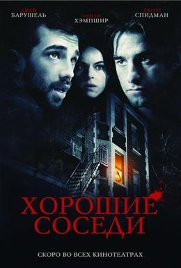 Постер фильма Хорошие соседи (2010)