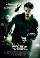 Записки Кейна: Жизнь узника (2010)