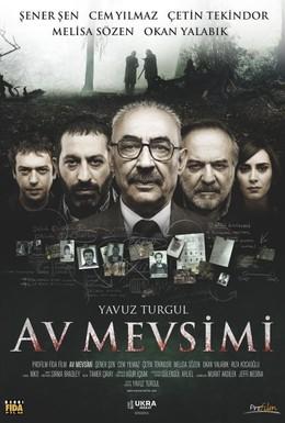 Постер фильма Охотничий сезон (2010)