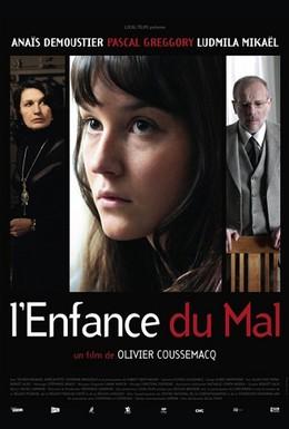 Постер фильма Сладкое зло (2010)