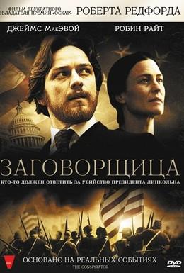 Постер фильма Заговорщица (2010)