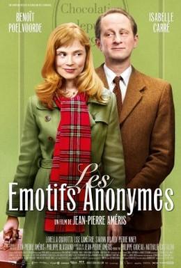 Постер фильма Анонимные романтики (2010)