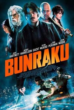 Постер фильма Бунраку (2010)