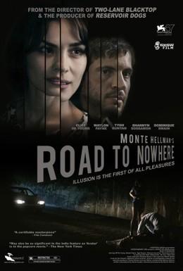 Постер фильма Дорога в никуда (2010)