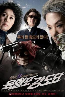 Постер фильма Банда с револьверами (2010)