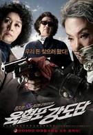 Банда с револьверами (2010)