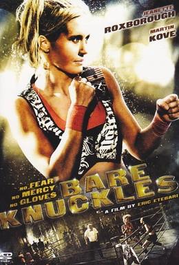 Постер фильма Голые кулаки (2013)