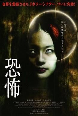 Постер фильма Кошмар (2010)
