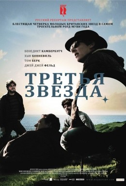 Постер фильма Третья звезда (2010)