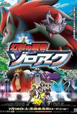 Постер фильма Покемон: Фильм 13 (2010)