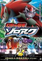 Покемон 13: Повелитель иллюзий Зороарк (2010)