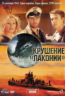Постер фильма 1942. Крушение Лаконии (2011)