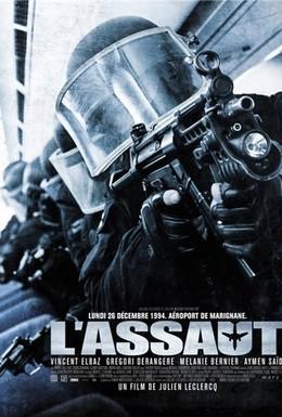 Постер фильма Штурм (2010)
