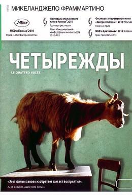 Постер фильма Четырежды (2010)