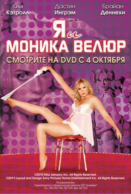 Постер фильма Я и Моника Велюр (2010)