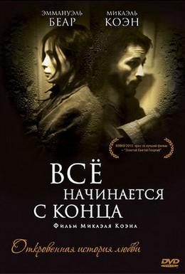 Постер фильма Всё начинается с конца (2010)
