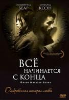 Всё начинается с конца (2010)