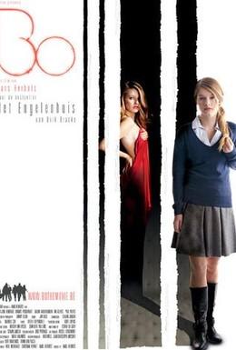 Постер фильма Бо (2010)