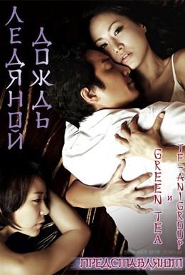 Постер фильма Две женщины (2010)
