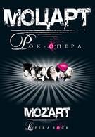 Моцарт. Рок-опера (2010)