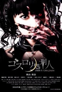 Постер фильма Готическая Лолита (2010)