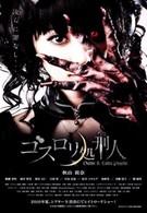 Готическая Лолита (2010)
